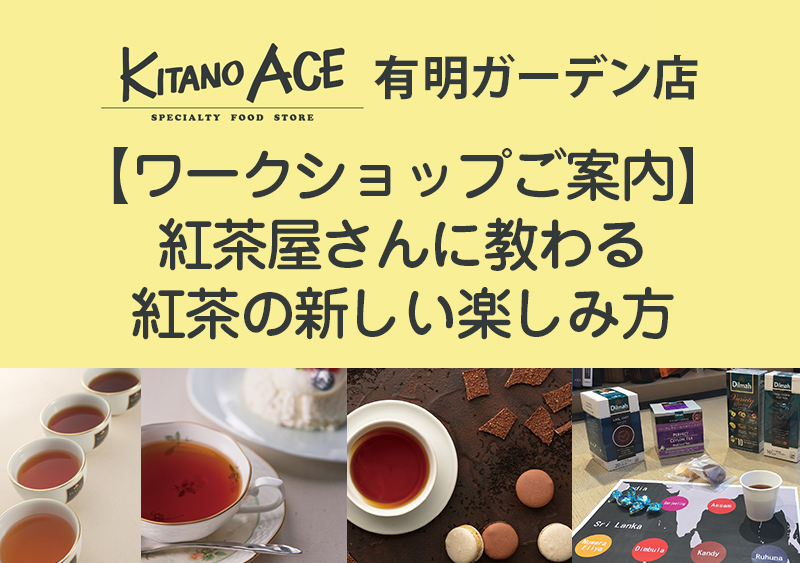 【KITANO ACE 有明ガーデン店】紅茶の新しい楽しみ方