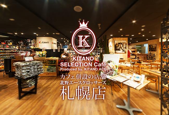 「北野エース グロッサーズ札幌店」キタノセレクションカフェ