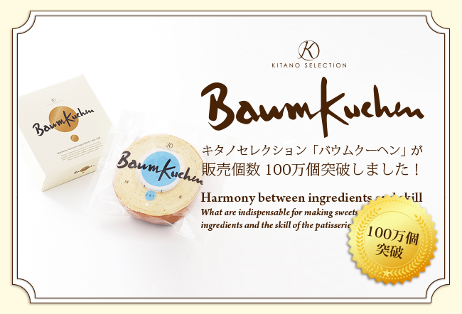 キタノセレクション「バウムクーヘン」が販売個数100万個突破しました!