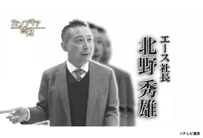 テレビ東京「カンブリア宮殿」に出演しました。