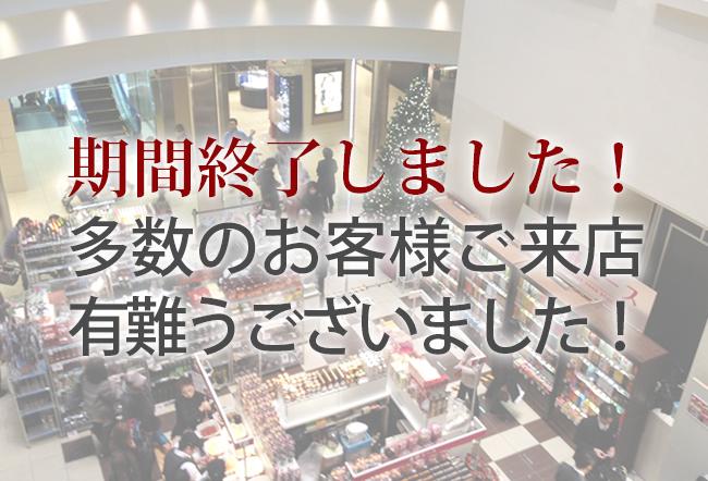 【仙台三越】 光の広場に11月22日(木)〜12月5日(水)期間限定店舗を展開!