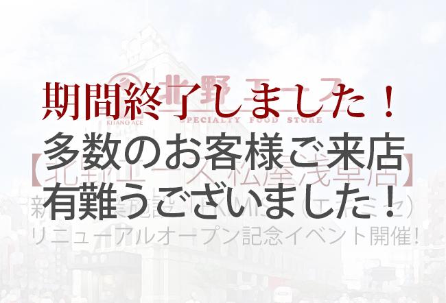 【北野エース 松屋浅草店】「EKIMISE(エキミセ)リニューアル記念イベント開催!