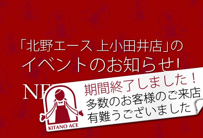 「北野エース 上小田井店」イベントのお知らせ