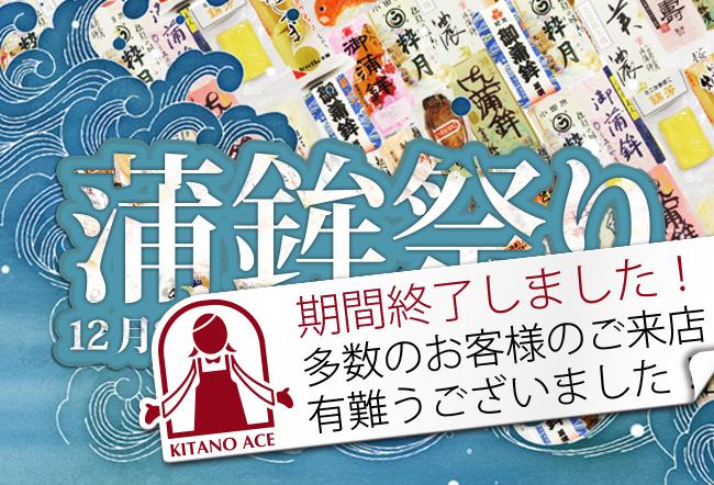 12月26日(水)から限定店舗で「蒲鉾祭り」開催!
