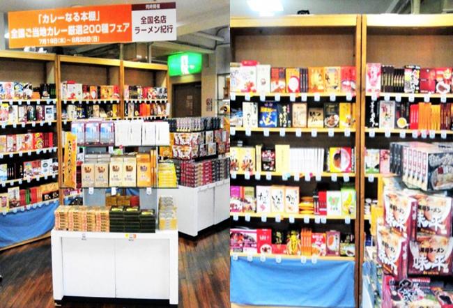 「北野エース」人気のご当地レトルトカレーフェア 東急百貨店にて同時開催中!