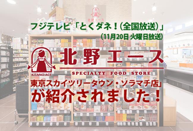フジTV「とくダネ!」で「北野エース 東京スカイツリータウン・ソラマチ店」を紹介!