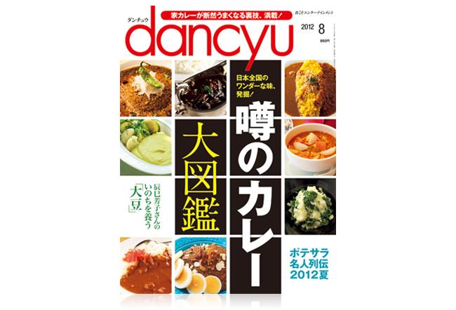 「北野エース」のレトルトカレーがグルメ雑誌 『dancyu』 で取り上げられました。