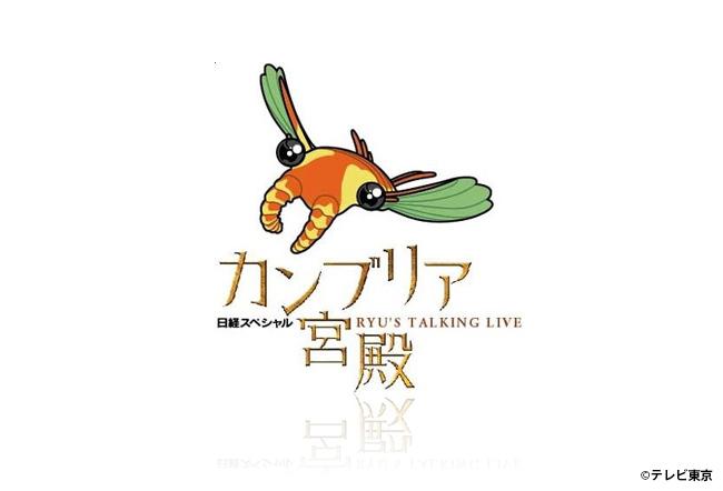 テレビ東京「カンブリア宮殿」出演(3月15日 夜10時〜)