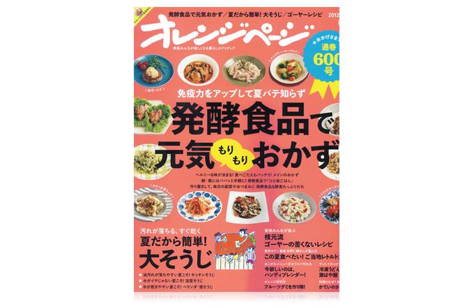「オレンジページ 8/17号」に「北野エース調布パルコ店」が掲載されました!