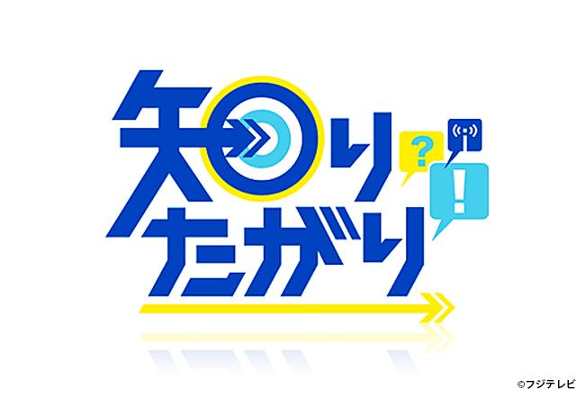 「北野エース」がフジテレビ系列「知りたがり!」で紹介されました!