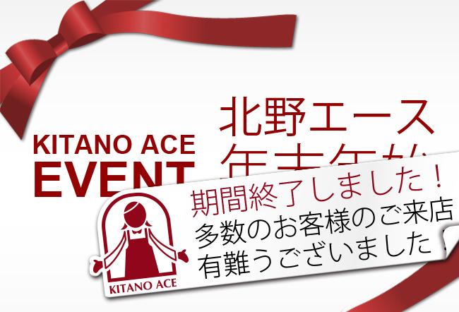 「年末年始イベント」のお知らせ!