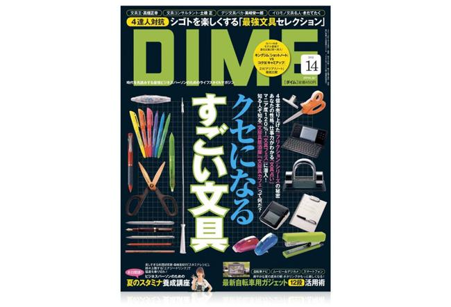「北野エース」が情報雑誌『DIME』に取り上げられました。