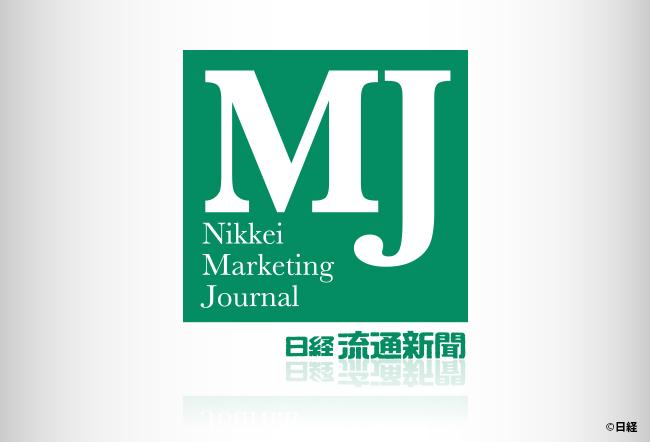 「北野エース」が日経流通新聞(MJ) で紹介されました!
