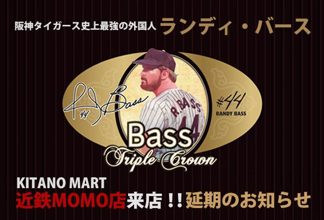 「キタノマート 近鉄MOMO店」 「ランディ・バース」さん来店イベント延期のお知らせ
