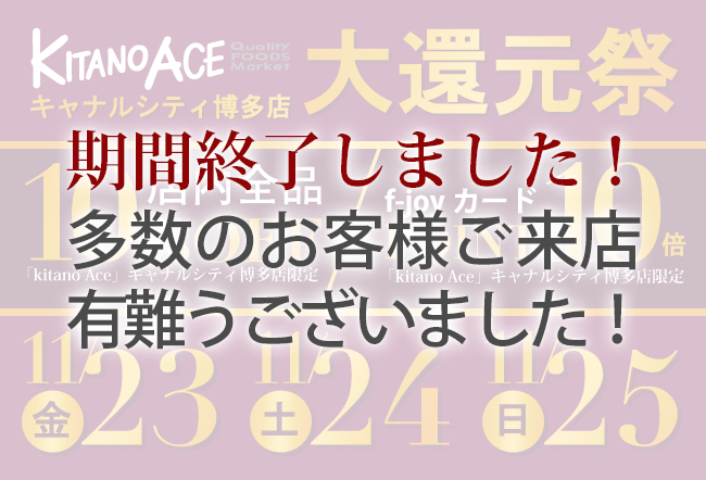 「KITANO ACE キャナルシティ博多店」にて「大還元祭」を開催します!