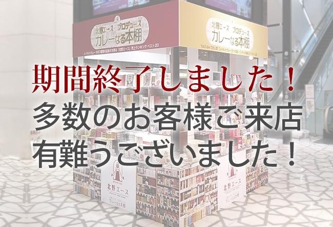 「北野エース」人気のご当地レトルトカレーフェア 大丸東京店で開催中!