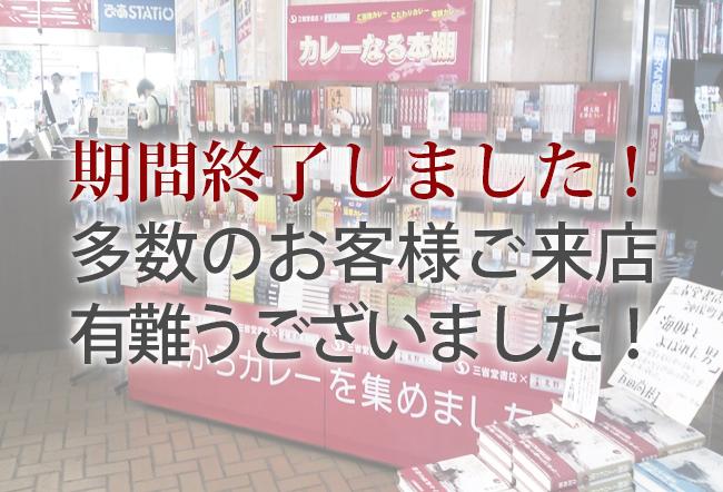 「北野エース」人気のご当地レトルトカレーフェア 三省堂書店にて開催中!