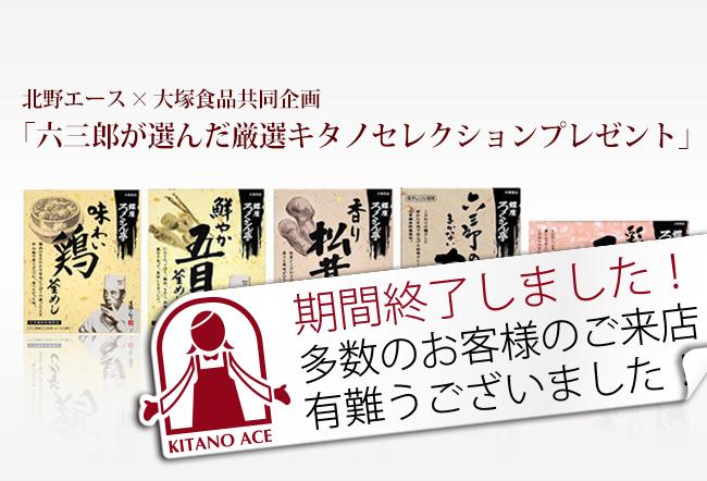 北野エース×大塚食品共同企画「道場 六三郎が選んだ厳選キタノセレクションプレゼント」!