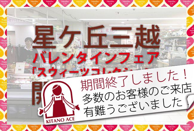 「名古屋 星ケ丘三越店」バレンタインフェア『スウィーツコレクション』開催中!