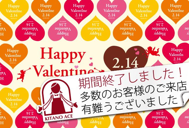 1年に1度のスペシャルイベント「バレンタインデー」が、近づいてきました。