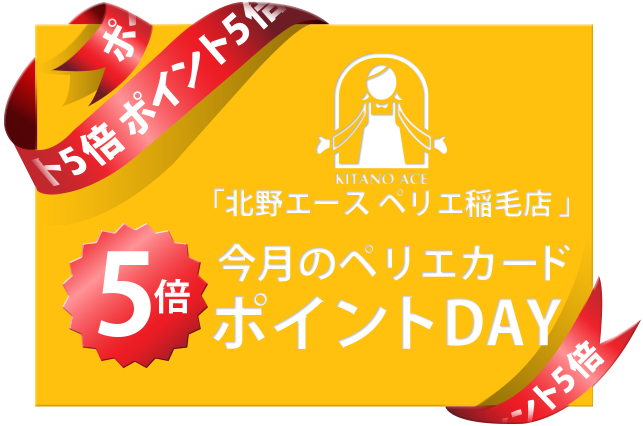 「北野エース ペリエ稲毛店 」今月のペリエカード5倍ポイントデーのお知らせ