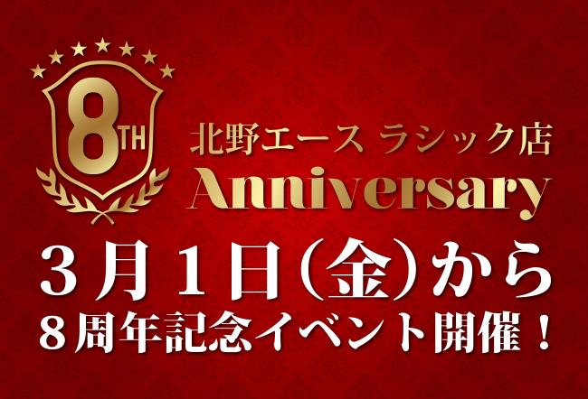 「北野エース ラシック店」3月1日(金)から、8周年記念イベント開催!
