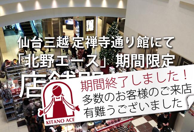 仙台三越 定禅寺通り館にて「北野エース」期間限定店舗オープン!