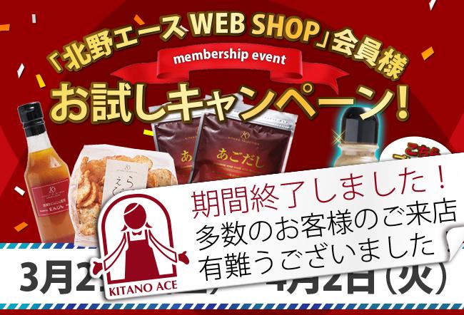 「北野エース WEB SHOP」会員様 お試しキャンペーン!