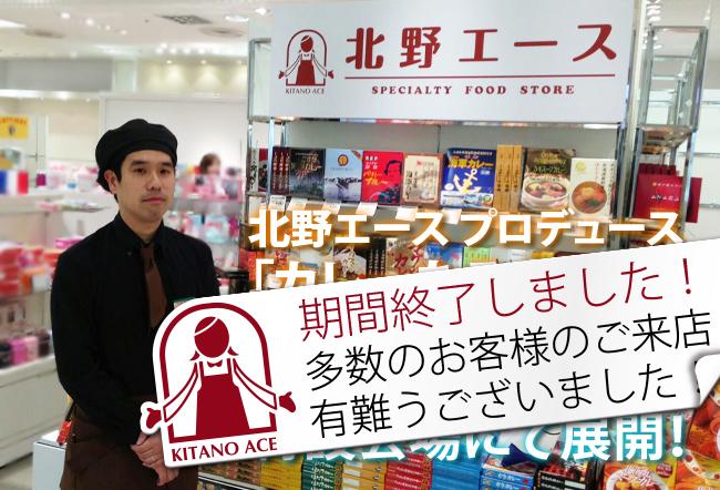 北野エース プロデュース「カレーなる本棚」を大丸神戸店 特設会場にて展開!