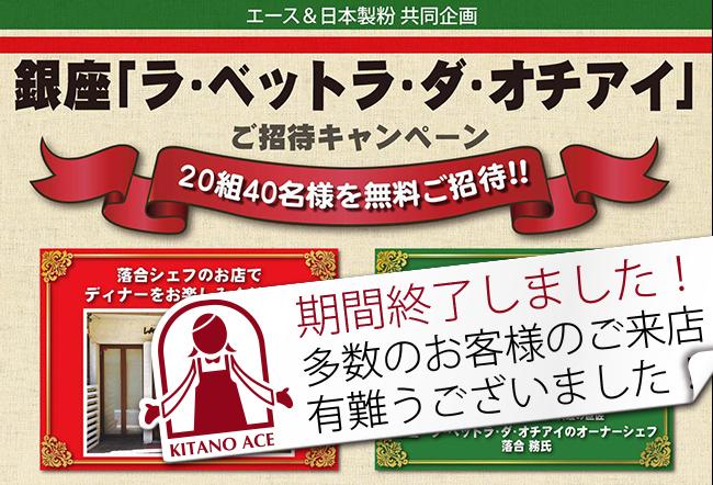 銀座「ラ・ベットラ・ダ・オチアイ」のペアディナー招待券が当たる!
