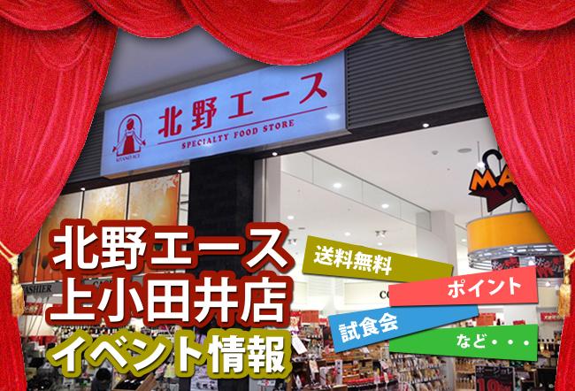 北野エース上小田井店イベント情報