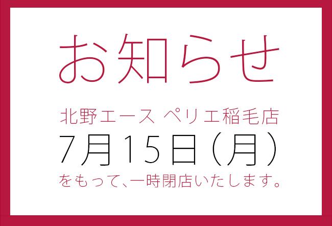 北野エース ペリエ稲毛店 7月15日より一時閉店のお知らせ