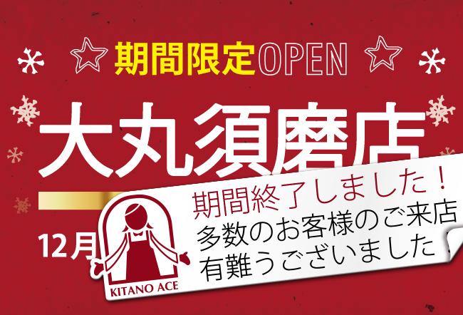 北野エース 大丸須磨店 期間限定OPEN!!