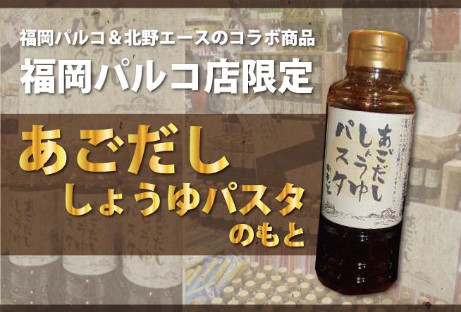福岡パルコ&北野エースのコラボ商品 福岡パルコ店限定のあごだししょうゆパスタのもと」が出来ました!