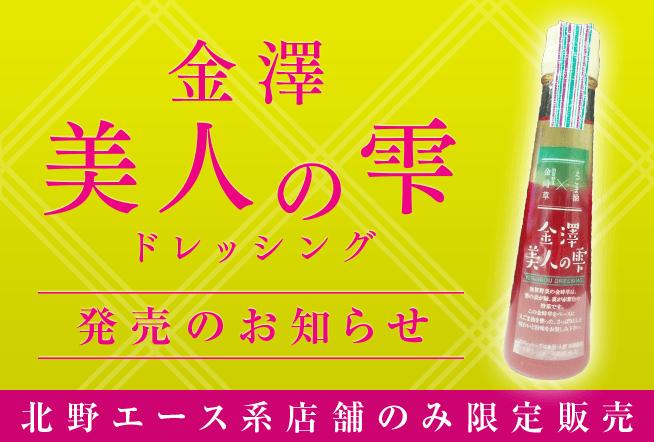 美しい、美味しいピンク色のドレッシング「金澤美人の雫」発売のお知らせ