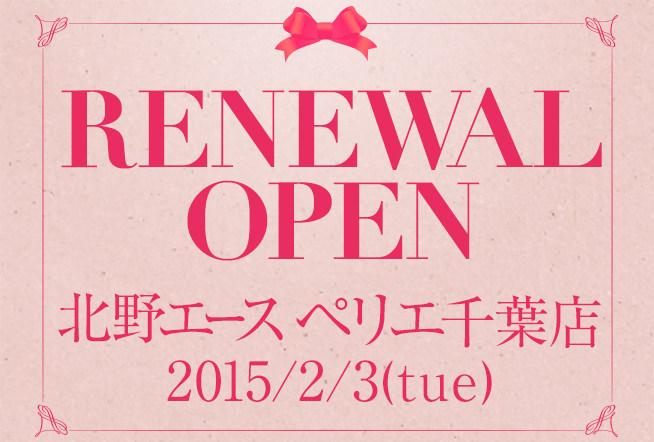 北野エース ペリエ千葉店リニューアルオープンのご案内画像