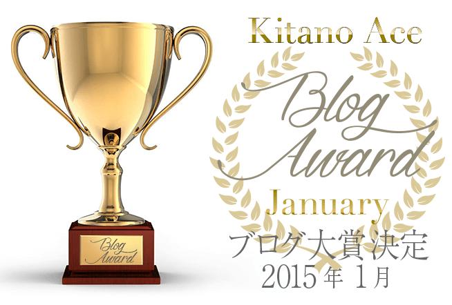 2015年1月の北野エースブログ大賞決定!