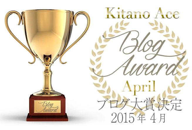 2015年4月のブログ大賞決定!!