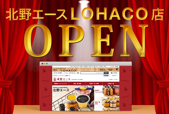 北野エース LOHACO店がOPEN!
