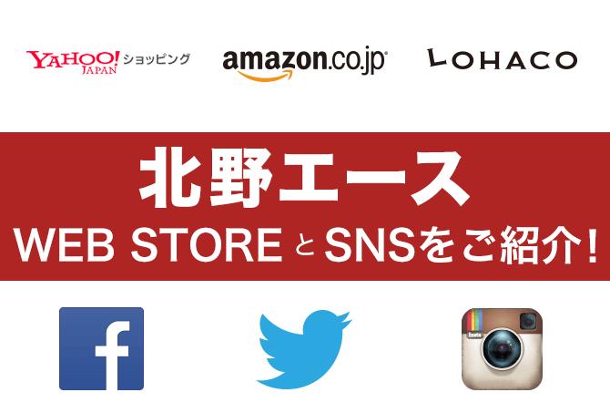 北野エース WEB STOREとSNSをご紹介!