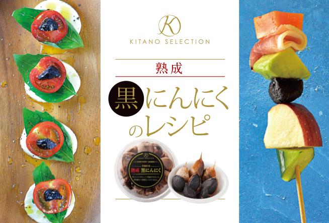 8月レシピ:KITANO SELECTION 熟成黒にんにく