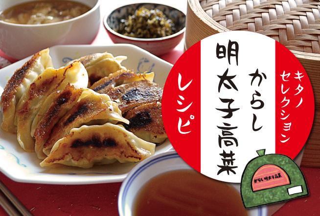 KITANO SELECTION からし明太子高菜