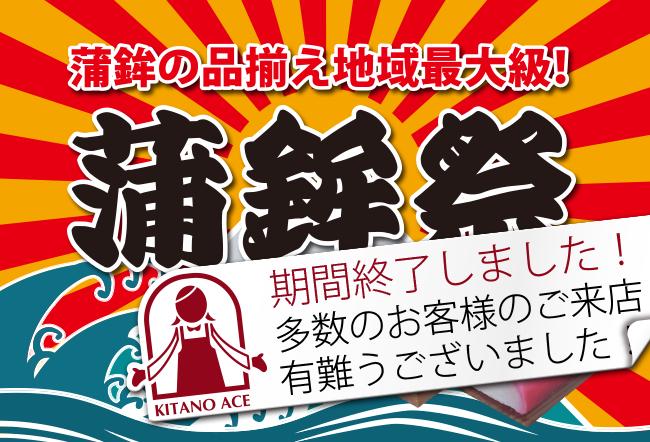 12月25日(金)・26日(土)から限定店舗で「蒲鉾祭り」開催!