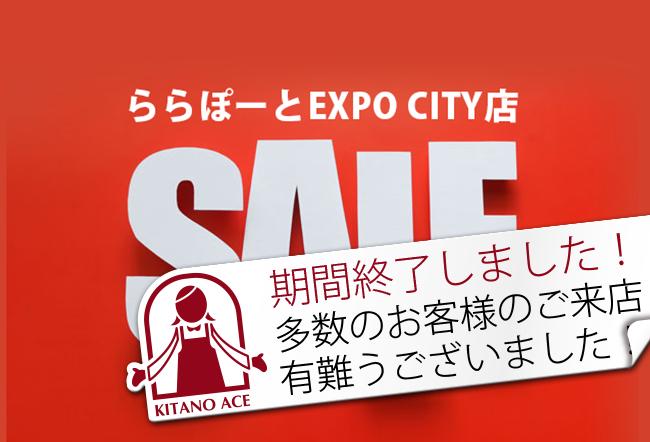 ららぽーとEXPO CITY店 SALEのお知らせ
