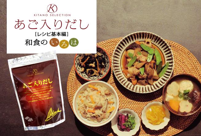 北野エース レシピ:KITANO SELECTION あご入りだし[レシピ基本編]和食のいろは