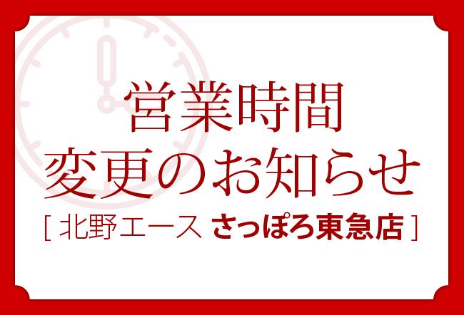 さっぽろ東急店 1月16日(月)営業時間変更のお知らせ