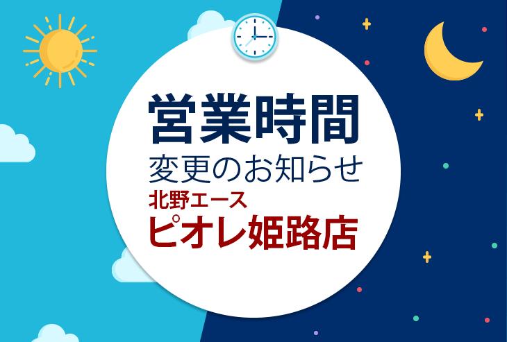 北野エース ピオレ姫路店 営業時間変更のお知らせ