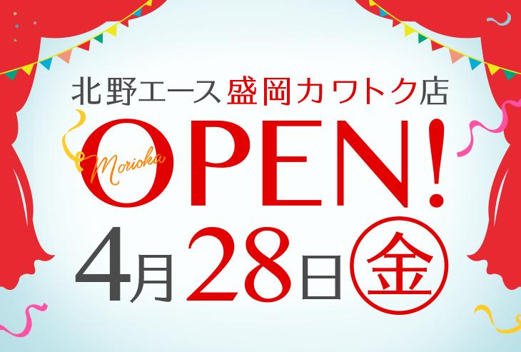 「北野エース 盛岡カワトク店」が2017年4月28日(金)にオープンします!