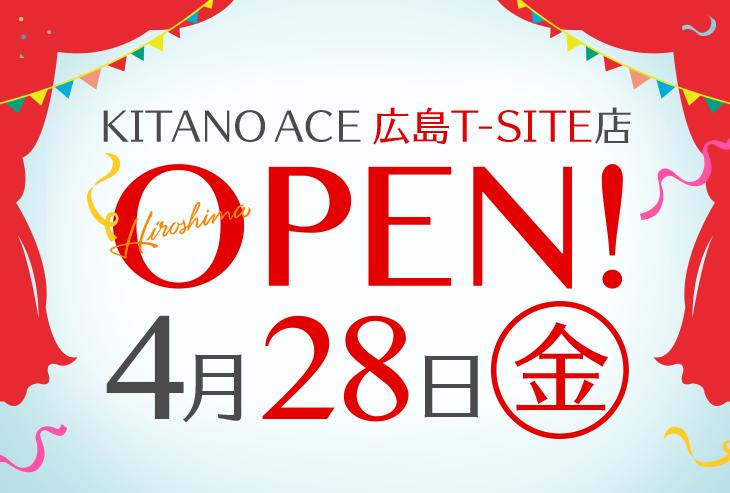 「KITANO ACE 広島T-SITE店」が2017年4月28日(金)にオープンします!