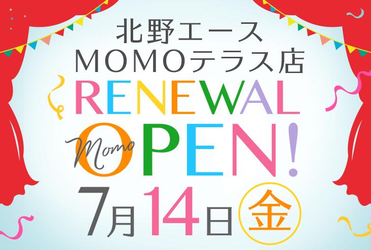 「北野エース MOMOテラス店」が生まれ変わりました!
